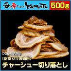 訳あり チャーシュー切り落とし 山盛り500g 焼豚 ラーメン おつまみ 肉