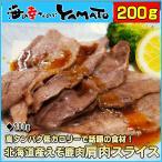 えぞ鹿肉 肩肉スライス 200g 北海道産 エゾシカ 蝦夷鹿 シカ肉 ジビエ 焼き肉 焼肉