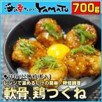 軟骨鶏つくね 700gに22個前後入 なんこつ ナンコツ 惣菜 冷凍食品 おやつ おつまみ