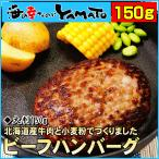 北海道ビーフハンバーグ 150g 冷凍食品 おつまみ 惣菜 揚げ物 おかず