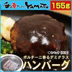 お中元 ギフト ポルチーニ香るデミグラスハンバーグ 155g ハンバーグ はんばーぐ 肉厚 カンタン 簡単調理 おかず おつまみ