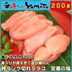 塩釜のタラ屋さんの手作りタラコ 定番の塩味 200g たらこ 切れ子 鱈 魚卵