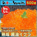 訳あり いくら 熟成醤油イクラ 500g (2017年生産)  北海道産 秋鮭 魚卵