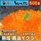 いくら 熟成醤油イクラ500g 北海道産 秋鮭 魚卵 グルメ 贈答  お歳暮