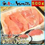ショッピングわけアリ 訳有り タラコ 定番の塩味 500g 手づくり たらこ 切れ子 鱈 魚卵