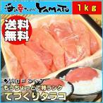 訳有り タラコ 定番の塩味 1kg 手づくり たらこ 切れ子 鱈 魚卵