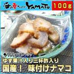 国産味付け赤ナマコ100g×1パック ポイント 消化 海鼠 なまこ つまみ 珍味