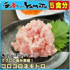 鲔鱼 - ゴロゴロネギトロ5食パック 70g×5パック キハダマグロのダイス カット70%配合 ねぎとろ 鮪 まぐろ