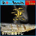 青花魚 - サバの薫香干し スモーキーに薫る一品 さば 鯖 一夜干し 干物