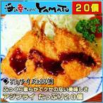 沙丁魚 - アジフライ20尾 冷凍食品 揚げ物 お弁当 おつまみに あじ