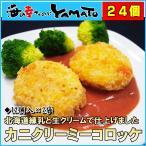 カニクリームコロッケ24個入り 北海道産 冷凍食品 おかず お弁 当に お歳暮