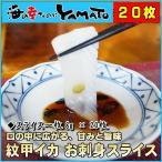 烏賊 - お刺身 紋甲イカ スライス 8g ×20枚 冷凍食品 無添加  寿司 海鮮丼に