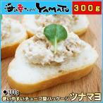 ツナマヨ300g ポイント 消化 サラダ サンドイッチ 軍艦寿司に 冷凍食品 寿司