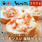 サーモンサラダ たっぷり300g 軍艦巻き約18個分 さーもん 鮭 サケ さけ 寿司 すし