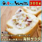 ホッキ貝サラダ たっぷり300g 軍艦巻き約18個分 ほっきがい 北寄貝 ウバガイ かい カイ 寿司 すし