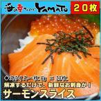 サーモンスライス 20枚 解凍してすぐにお刺身でお召し上がりいただけます お刺身、お寿司、海鮮丼に  鮭 サケ さけ 生 さしみ すし 寿司