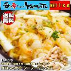 Other - シーフードミックス 1kg  海鮮 サラダ 冷凍食品 天然海老甲イカ 烏賊 ホタテ 帆立