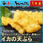 イカの天ぷら 山盛り1kg レンジでチンするだけのカンタン調理 いか 烏賊 テンプラ 天麩羅