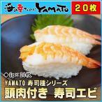 蝦子 - 寿司エビ6g×20枚 頭肉付き 冷凍食品 鮮度が良い 海老 えび