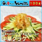 中華クラゲ100g ポイント 消化 くらげ サラダ 冷凍食品 惣菜 おつまみ
