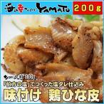 ショッピング 味付け鶏ひな皮200g 焼き鳥 冷凍食品 鶏肉 おつまみ 惣菜