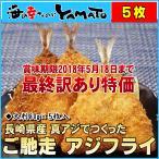 訳あり ご馳走アジフライ 大判 80g×5個 長崎県産の真アジでつくりました あじ 鯵 鰺 揚げ物 惣菜