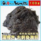 有明産 湯掻き お刺身海苔 100g 採れたての風味と香りを一年中お届けします スサビノリ 生海苔 生のり