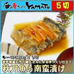 秋刀魚 - 秋刀魚南蛮漬け 20g×5切 和食 冷凍惣菜 おつまみ 簡単調理