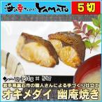 オキメダイ幽庵焼き 30g×5切入り 銀ヒラス ギンヒラス 和食 弁当 おふくろの味 和食 伝統