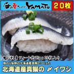 北海道産真鰯の〆イワシ お刺身フィーレ 約15g x 20枚入り いわし 寿司 スシ すし