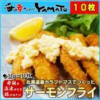 サーモンフライ 30g×10枚 北海道カラフトマス 冷凍食品 惣菜 鱒 ます