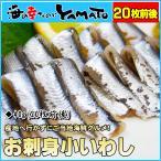 お刺身小いわし 20枚前後入 広島県瀬戸内産 鰯 イワシ かたくちいわし 鮮魚 寿司