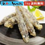 宮城県産メヒカリ 大容量1kgに50尾前後入り めひかり 目光 唐揚げ 天ぷら