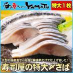 寿司屋の特大〆さば 大判1枚220g前後 しめ鯖 〆サバ シメサバ 鯖 さば 刺身 寿司 スシ すし