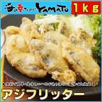 長崎県産真アジのアジフリッター 1kg あじ 鯵 レンチン 揚げ物 揚物