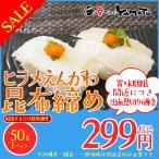 【処分特価】天然ヒラメえんがわ昆布締め 1パック(50g) ヒラメ 平目 寿司 すし スシ お刺し身