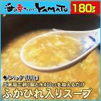 海鮮ふかひれ入りスープ 180g 2人前 簡単調理 総菜