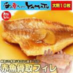 赤魚大判骨取りフィーレ 140g前後×10枚入り 冷凍食品 あかうお 煮付け ホイル焼き