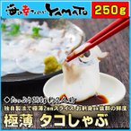 タコしゃぶ 極薄2mmカット 250g 北海道産水蛸 たこ お刺身 鍋