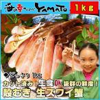 生ズワイ蟹 たっぷり1kg(総重量1 .3kg) 殻むき カット済み 生食ok の抜群の鮮度 カニ かに 足 ずわ い しゃぶ 贈答
