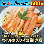 在庫一斉処分特価 ボイル本ズワイ蟹剥き身 500g ズワイガニ カニ かに ポーション