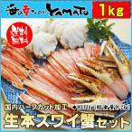 (カニ かに 蟹) カットズワイ蟹1kg 殻剥き ハーフポーション ズワイガニ 刺身 3〜4人前