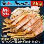 蟹 カニ かに ズワイガニ 上削ぎカット 2kg 鍋 海鮮 グルメ プレゼント ギフト
