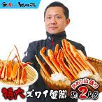 ボイル本ズワイ蟹脚 2kg カニ かに 船上凍結 グルメ ずわい 60代 70代  ギフト 食品