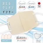 【送料無料】同色3枚セット 軽量 息快適 息がしやすい 不織布ウレタンマスクカバー・吸水速乾・帯電防止・制菌・防臭 MA-21