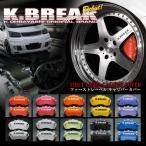 K-BREAK/ケイブレイク キャリパーカバー【フロント】ホンダ オデッセイRB3/RB4(アブソルート)