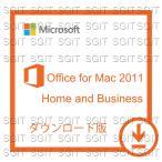 ショッピングOffice Microsoft Office for Mac 2011 Home and Business PC2台 プロダクトキー 正規版 ダウンロード版