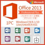 Microsoft Office 2013 Professional Plus 1PC �ץ�����ȥ��� ������ �����������