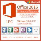 ショッピングOffice Microsoft Office 2016 Home and Business 1PC プロダクトキー 正規版 ダウンロード版