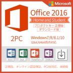ショッピングOffice Microsoft Office 2016 Home and Student 2PC プロダクトキー 正規版 ダウンロード版